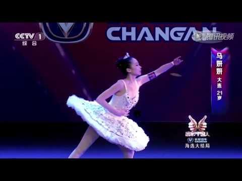 Amazing Ballerina Magician Ma Yan Yan